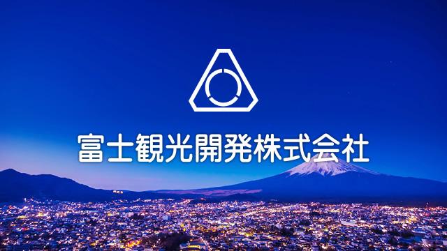 富士観光開発(株)