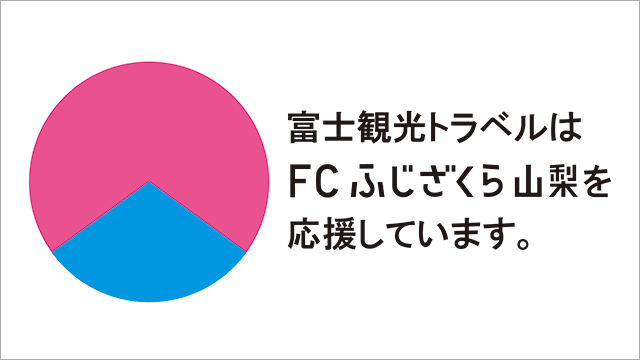 FCふじざくら山梨